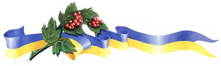Картинки по запросу символи україни